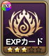 EXPカード�(ALL).png